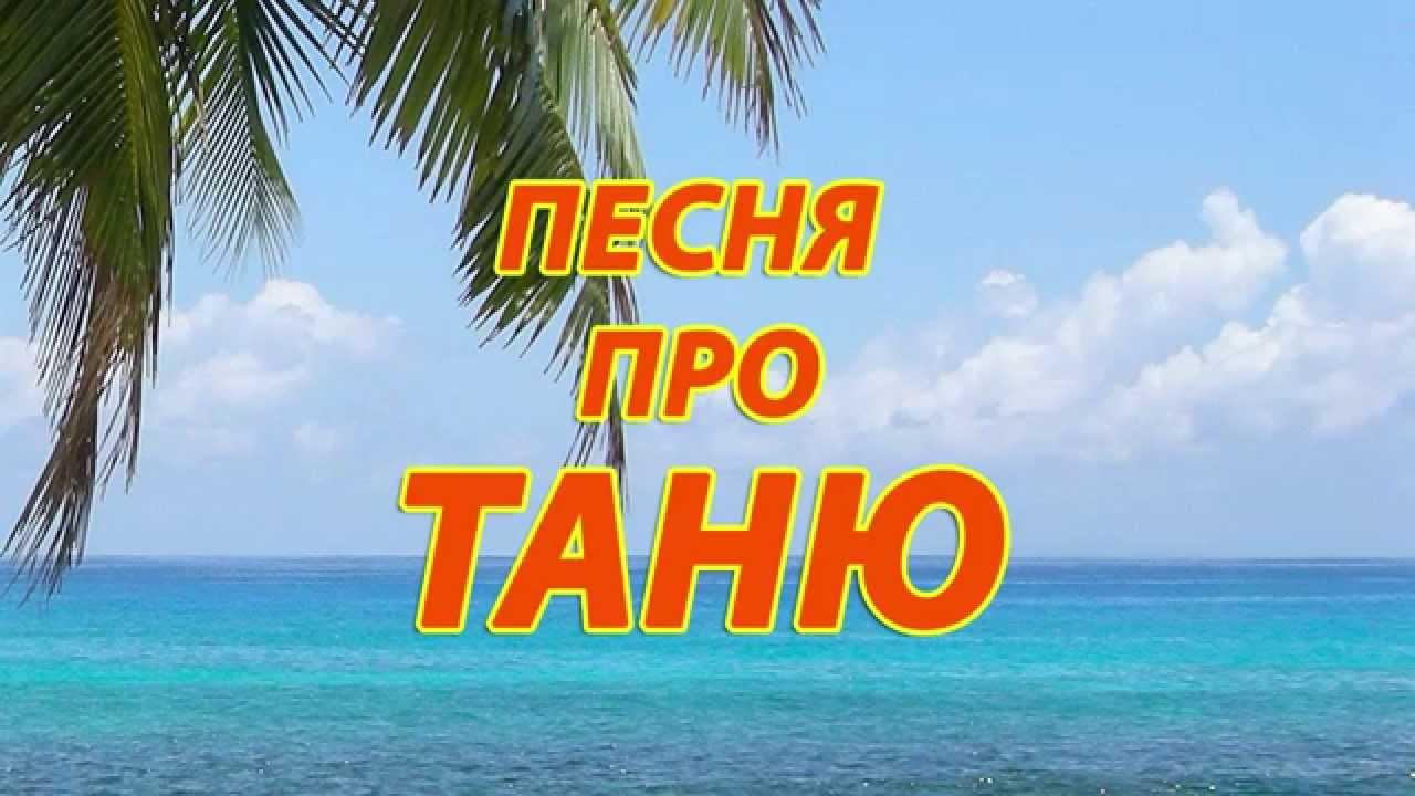 Песня про таню скачать бесплатно mp3
