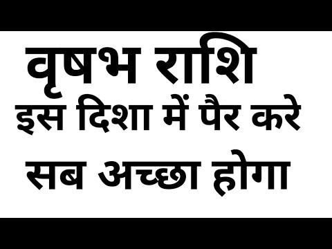 वृषभ राशि सोते समय Vrishabha Rashi 2021 Taurus Horoscopes 2021