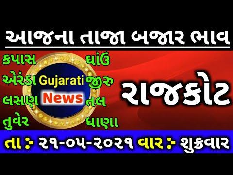 commodity prices 21.05.2021 rajkot marketing yard na bhav saurashtra ajn bajar bhav commodity price