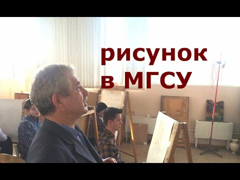 🔴Рисунок в МГСУ. Александр Павлович Рац