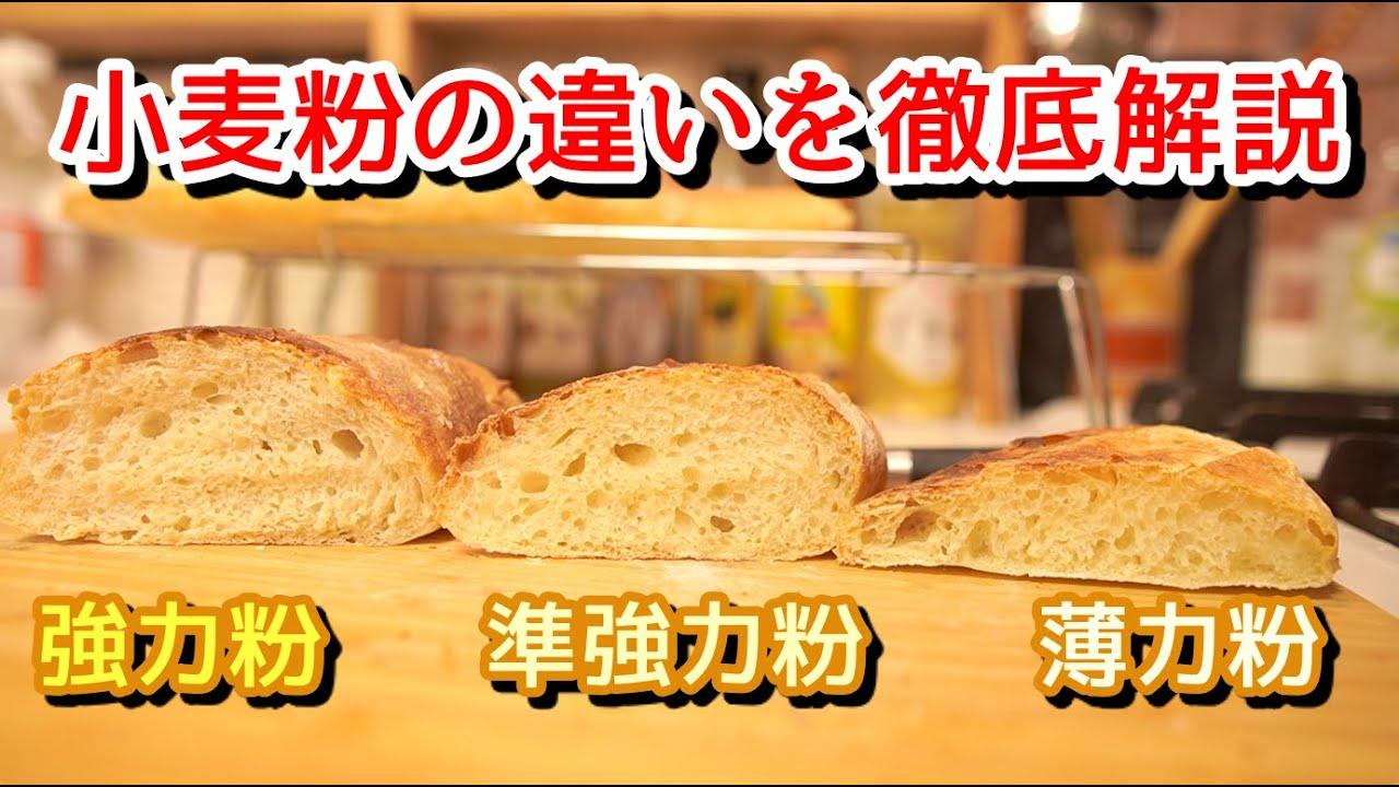 パン 薄力粉 強力粉