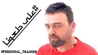 سامر المصري أغنية على دلعونا ميكس عربي أرمني - Personal Trainer
