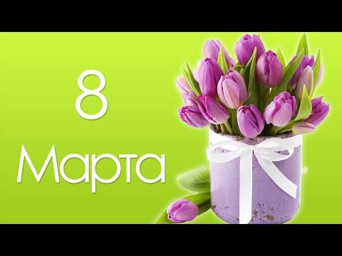 Милым женщинам ~ Красивое музыкальное поздравление 8 марта