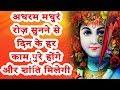 अधरम मधुरं रोज़ सुनने से दिन के हर काम पुरे होंगे और शांति मिलेगी  Shriniwas Ji Sharma