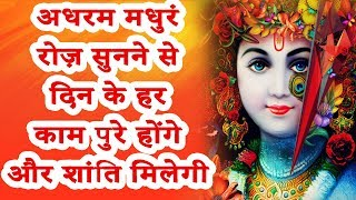 अधरम मधुरं रोज़ सुनने से दिन के हर काम पुरे होंगे और शांति मिलेगी - Adharam Madhuram