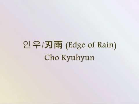Cho Kyuhyun - 인우/刃雨 (Edge Of Rain) [Han & Eng]