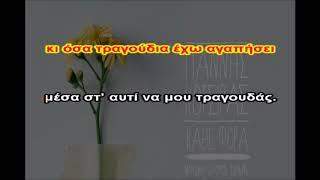ΚΑΘΕ ΦΟΡΑ Karaoke ((Γ.Κότσιρας)