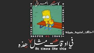 「في اوقات مثل هذه 🌹」ᴴᴰ_ At times like this [تصميمي][ كاسبر العراقي ][ رقصة الشبح 💜👻]