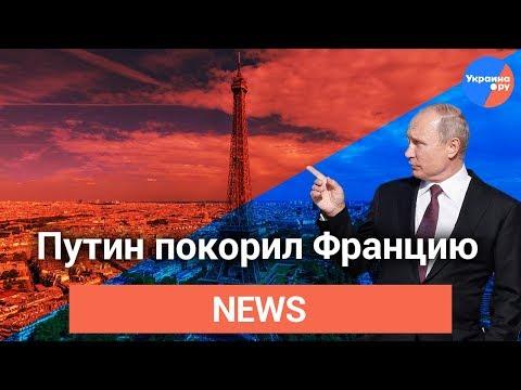 Макрон: «Россия —