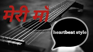 मेरी माँ । heartbeat style meri maa guitar cover with leads