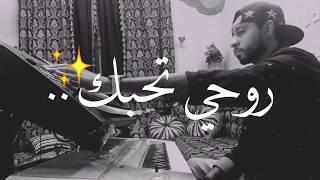 روحي تحبك - عبد المجيد عبد الله - ( عزفي )