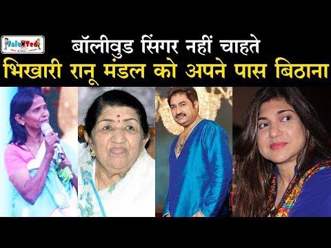 Bollywood पर अमीरों का अधिकार भिखारी Ranu Mandal का नहीं   Himesh Reshammiya   Lata Mangeshkar   TNT
