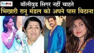 Bollywood पर अमीरों का अधिकार भिखारी Ranu Mandal का नहीं | Himesh Reshammiya | Lata Mangeshkar | TNT
