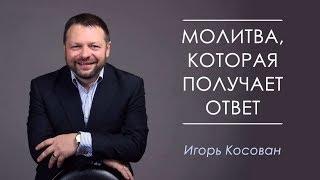 """Игорь Косован """"Молитва, которая получает ответ """" 14.04.2019 2 служение"""