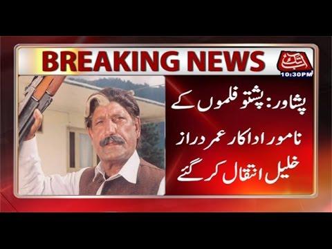 Famous Pashto Film Actor Umar Daraz Khalil Passes Away