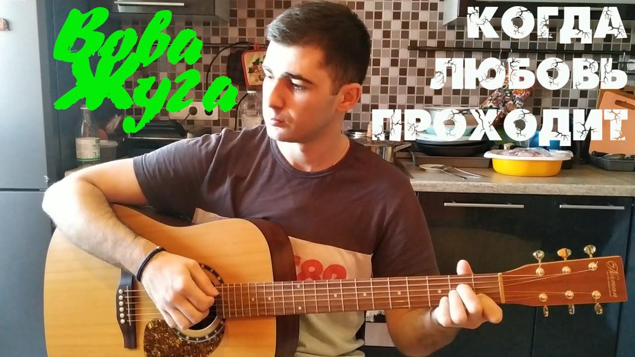 Вова Жуга - Когда любовь проходит (авторская песня, песни под гитару, квартирник)