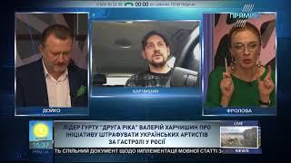 Валерій Харчишин про штрафи для українських артистів за виступи в Росії