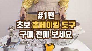 [초보 홈베이킹 도구] 추천 뭐부터 살까? 내돈내산 홈…