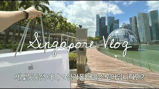 [Vlog] 싱가포르 애플스토어 마리나ᄇ…