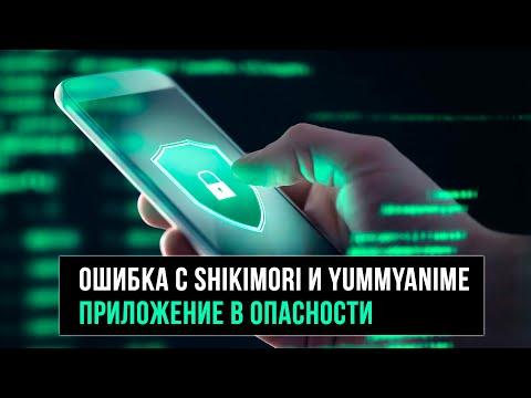 ОШИБКА С SHIKIMORI и YUMMYANIME / ПРИЛОЖЕНИЕ В ОПАСНОСТИ   ЛЛН