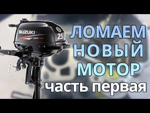 КРАШ-ТЕСТ SUZUKI 2.5! ЧАСТЬ ПЕРВАЯ - Ломаем НОВЫЙ лодочный мотор! Сколько проработает без масла?