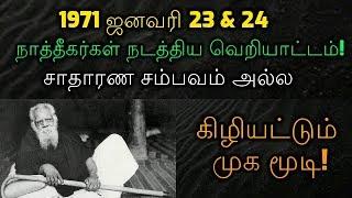 1971 ஜனவரி 23 & 24! நாத்தீகர்கள் நடத்திய வெறியாட்டம்! சாதாரண சம்பவம் அல்ல! கிழியட்டும் முக மூடி!