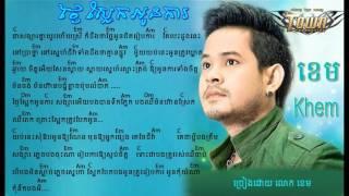ថ្ងៃស្អែកអូនការ | ខែម | Chord song khmer | by tonip