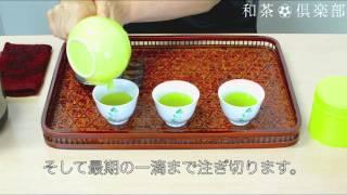 和茶倶楽部_深蒸し茶の淹れ方