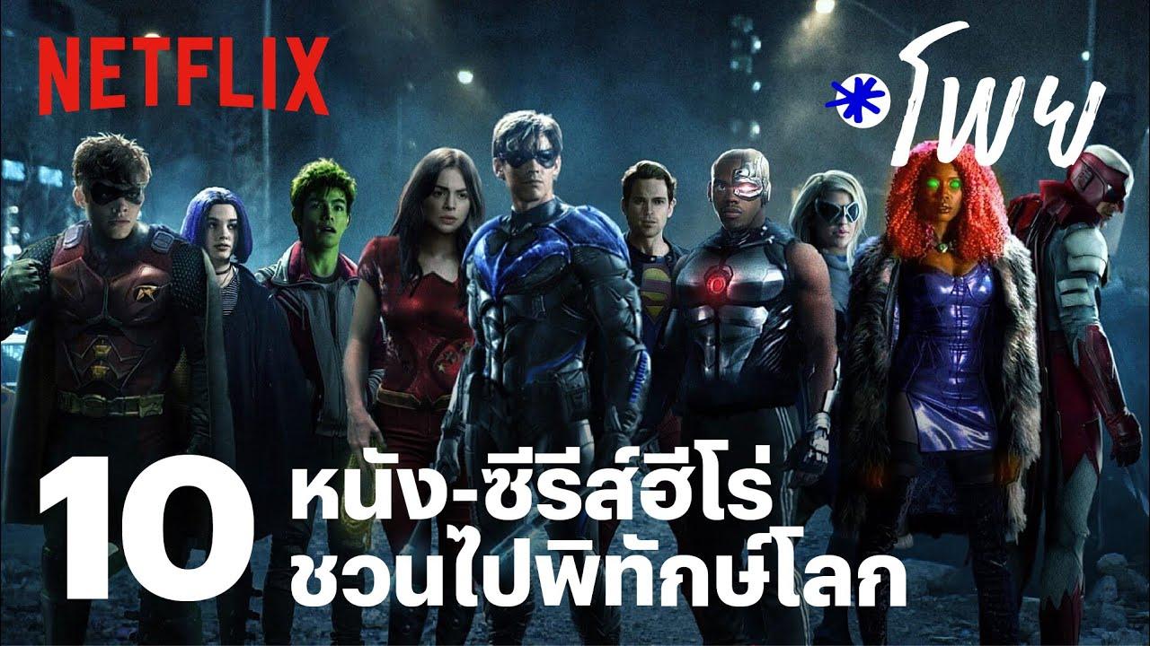 10 หนัง-ซีรีส์สายฮีโร่ แอ็คชั่นสุดมัน ชวนกันพิทักษ์โลก    โพย Netflix   EP22   Netflix