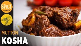 কষা মাংস | Mutton Kosha | Eid Special Collaboration Video | Kosha Mangsho Recipe Bangla | BongEats