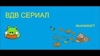 Смотреть сериал (ВДВ Сериал) Эпизод 01 (мюзикл!) онлайн