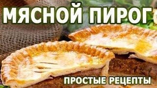 Рецепты блюд. Мясной пирог простой рецепт приготовления