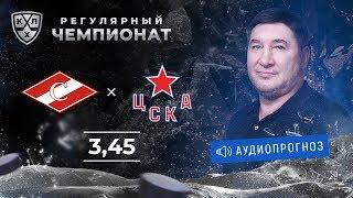 Спартак - ЦСКА. Прогноз Кожевникова
