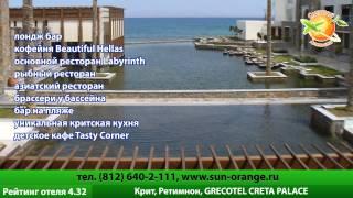 Отель Grecotel Creta Palace на острове Крит. Отзывы фото.(Подробнее: http://sun-orange.ru, Мы Вконакте: http://vkontakte.ru/club18356365. --------------------------------- Отель Grecotel Creta Palace входит в число..., 2012-10-25T21:54:14.000Z)