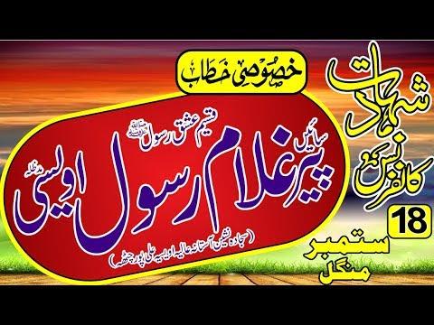 Peer Gulaam Rasool Owaisi | Shahadat Conference in Jalalpur Jattan 2018