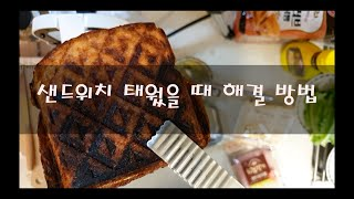 샌드위치 메이커 / 라쿠진 / 망한 빵 되살리기 / 자…