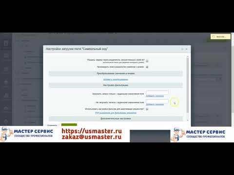 Загрузка разделов из Excel. Привязка товара к нескольким разделам_(new).mp4