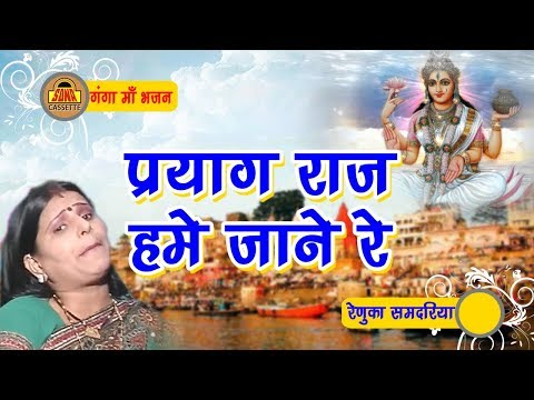 Ganga Mata Bhajan | Prayagraj Hame Jane Re | Renuka Samdariya | Superhit Bundelkhandi Song