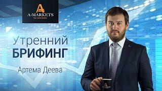 AMarkets. Утренний брифинг Артема Деева 30.10.2017. Курс Форекс