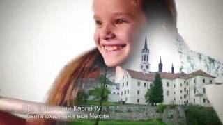 Королевская атмосфера в местах Карла IV: Южная Чехия(Станьте свидетелями событий из жизни Карла IV и Вы. Посетите Чешскую Республику и отпразднуйте годовщину..., 2016-08-18T10:38:28.000Z)