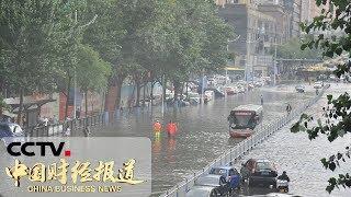 《中国财经报道》 20190725 16:00| CCTV财经