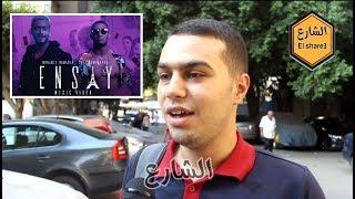 رد فعل الشارع على كليب محمد رمضان الجديد مع سعد لمجرد : \