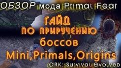Дополнение на БОССОВ в ARK Survival Primal Fear #17