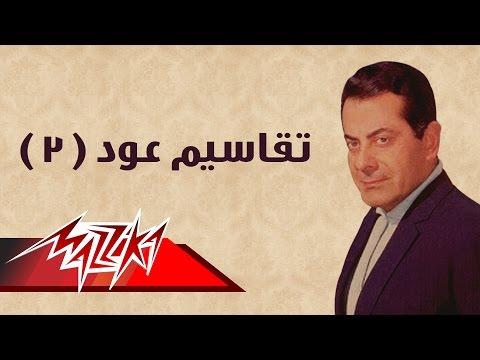 Takasiem Oud - Farid Al-Atrash تقاسيم عود 3 - فريد الأطرش