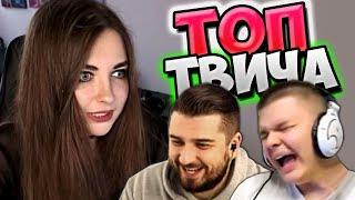 Топ Моменты c Twitch | ДЕЛАЛА ЭТО в 13