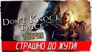 PSVR Don't Knock Twice (Не стучи дважды) - VR GAMECLUB