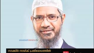 Keralites' IS links | ISIS relation of followers of zakir naik confirmed