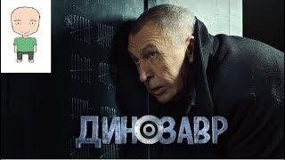 """Дядя Вася о сериале """"Динозавр"""""""