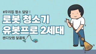 유봇 프로 2세대 로봇청소기 _ 강한 흡입력 _ 우리집…