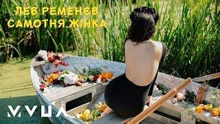 Лев Ременєв – Самотня Жінка  (офіційне аудіо)